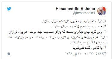 کنایه مشاور روحانی به سریال گاندو و مخالفان برجام: جایی هست که برای تضعف دولت پول فراوان دارد| بفرمایید! این هم غنیسازی با غلظت بالاتر