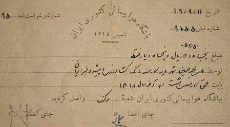 فیش حقوقی استاد شهریار در سال ۱۳۱۹+عکس