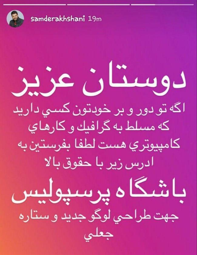 سوپر استار سینمای ایران باشگاه پرسپولیس را با خاک یکسان کرد + عکس