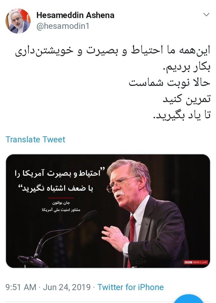کنایه توئیتری حسامالدین آشنا به پیشنهاد آمریکا برای مذاکره بدون قید و شرط