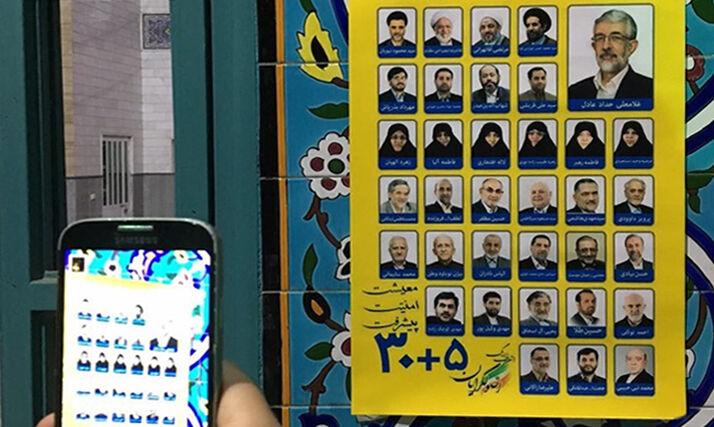 چهرههای غایب و سرشناس اصولگرا در انتخابات 98، چه کسانی هستند؟