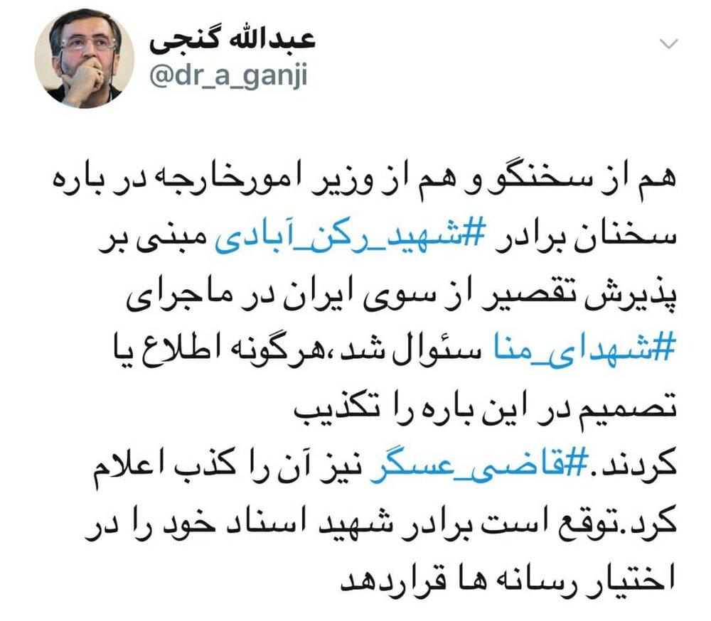 پس لرزههای ادعای جنجالی پذیرفتن مسئولیت فاجعه منا از سوی ایران