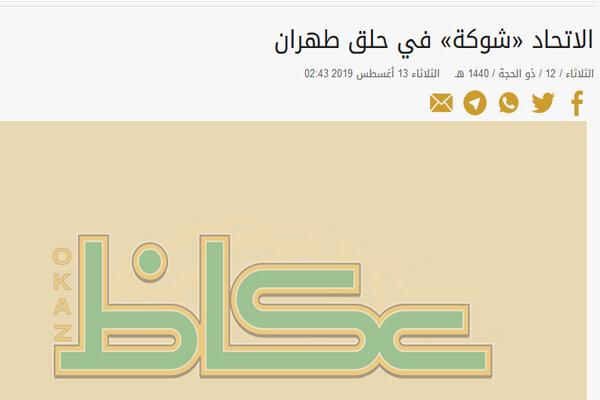 تیترهای عجیب رسانههای عربستان بعد از باخت ذوب آهن به الاتحاد
