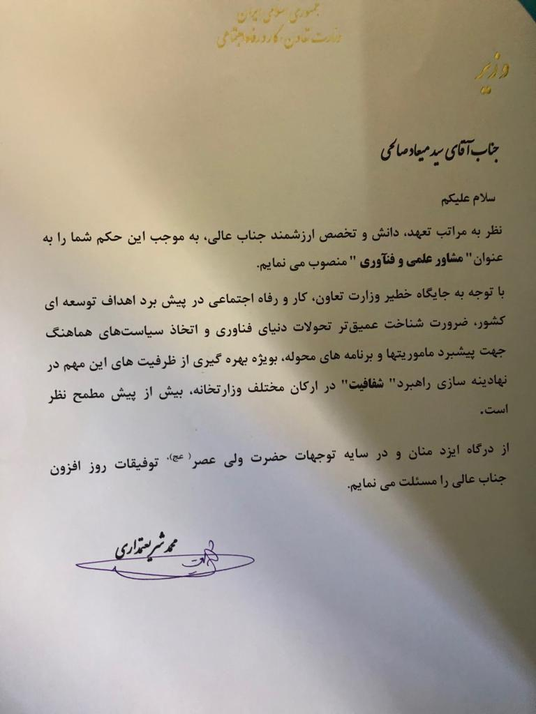 مدیرعامل صندوق بازنشستگی کشوری برکنار شد+سرپرست جدید
