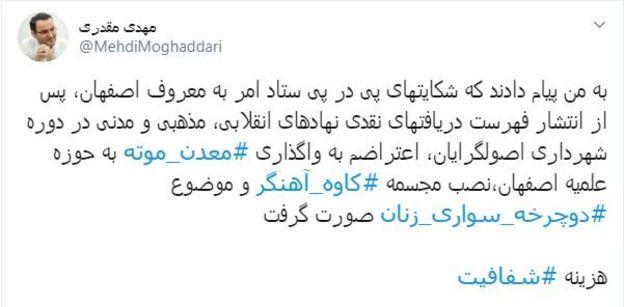منع حضور عضو شورای شهر اصفهان با حکم دادگاه