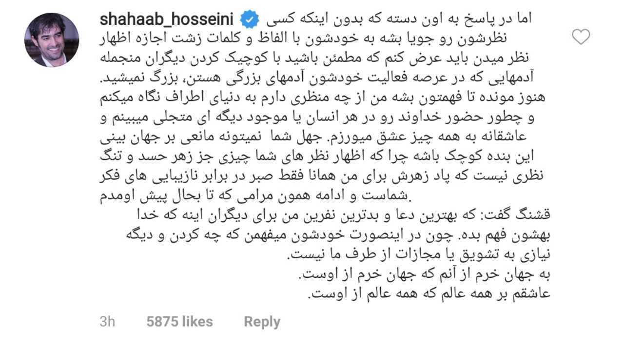 واکنش شهاب حسینی به انتشار عکسی که برایش دردسر شد +عکس