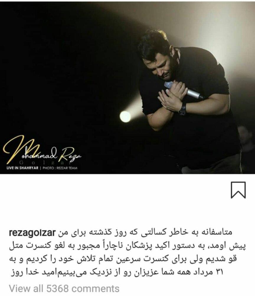 چرا کنسرت محمدرضا گلزار لغو شد؟