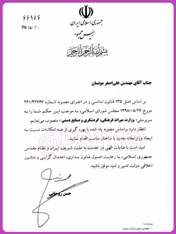 مونسان، سرپرست وزارتخانه میراث فرهنگی شد