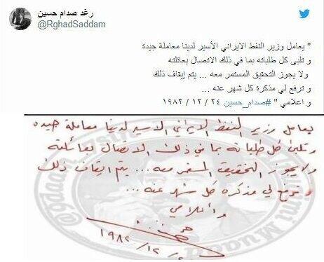 پاسخ فرزند شهید تندگویان به ادعای دختر صدام درباره اسارت پدرش