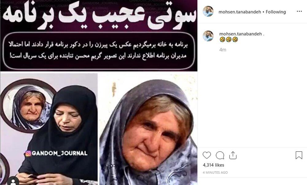 واکنش محسن تنابنده به سوتی یک برنامه تلویزیونی در استفاده از تصویرش/ عکس
