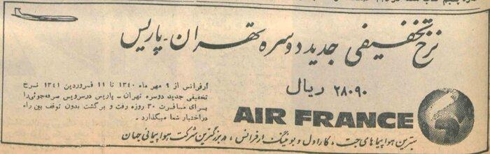 تهران-پاریس؛ رفت و برگشت 2800 تومان