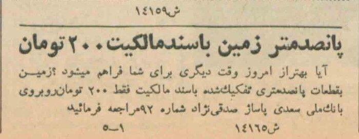 تهران-پاریس؛ رفت و برگشت ۲۸۰۰ تومان