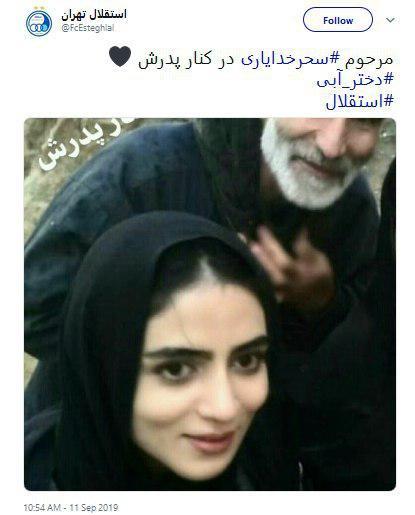 عکس| سحر خدایاری، دختر عاشق فوتبال که خودسوزی کرد