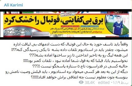 واکنش تند علی کریمی نسبت به حادثه فوت کودک 6 ساله؛ با وصیتنامه به آزادی بروید!
