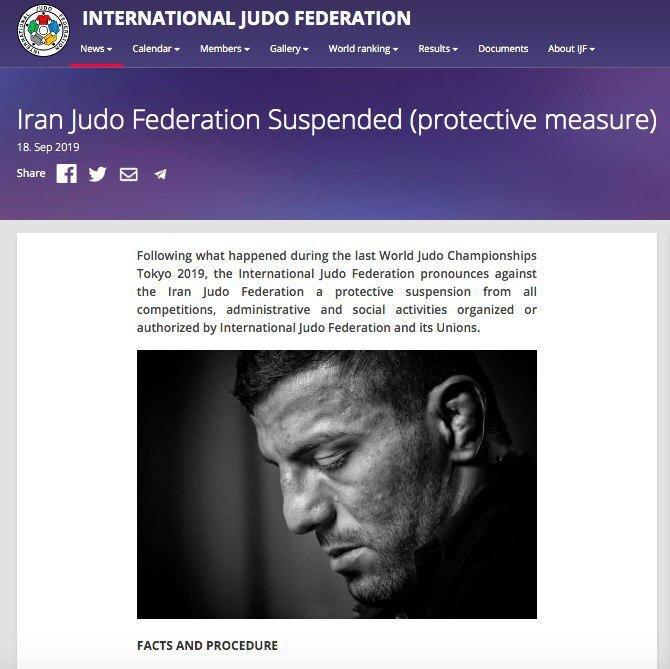 جودو ایران تعلیق شد