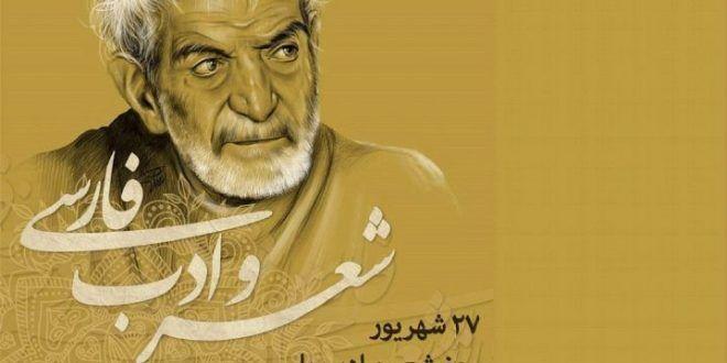 شهریار؛ شاعر دردهای انسانی، زندگی و مرگ