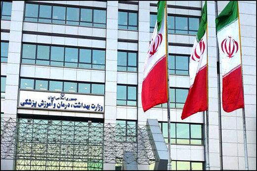 شناسایی ۲۱۱ دانشجوی تقلبی و ۵ کارچاقکن در وزارت بهداشت