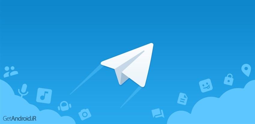 احتمال رفع فیلتر تلگرام؟