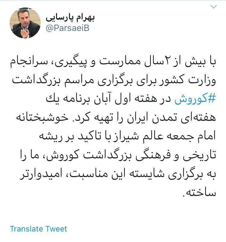 توییت نماینده شیراز درباره مراسم بزرگداشت کوروش