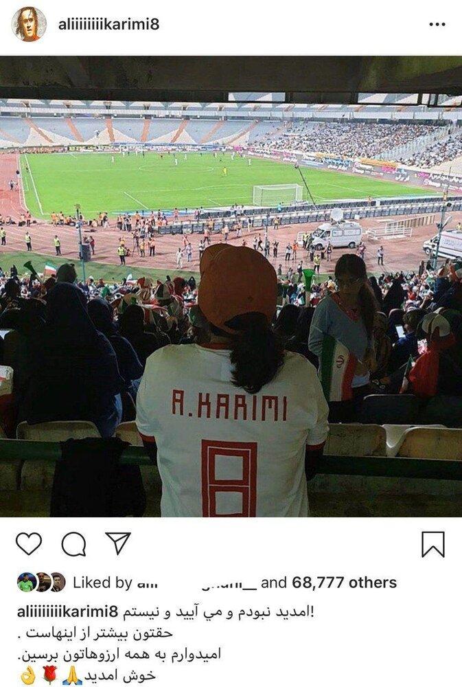 واکنش علی کریمی به حضور زنان در ورزشگاه آزادی+عکس