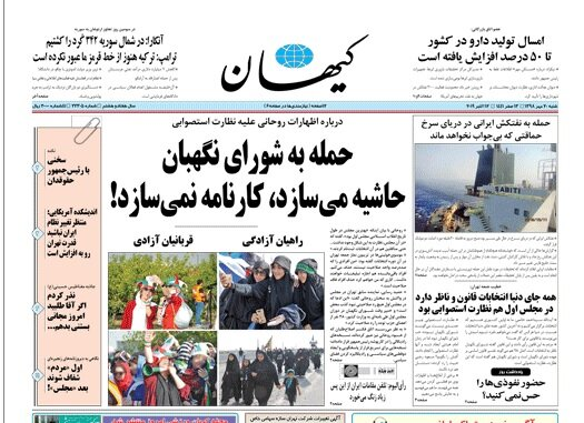 واکنشها به یک تیتر و عکس جنجالی علیه زنان ایرانی؛ دوقطبیسازی و نفرتپراکنی به سبک کیهان!