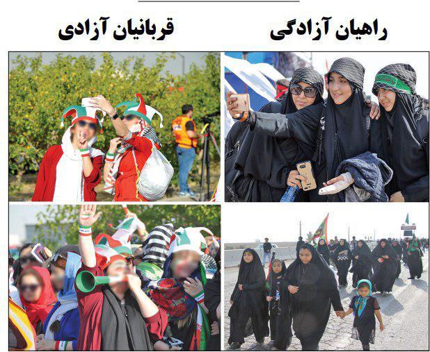 واکنشها به تیتر و عکس جنجالی کیهان درباره زنان؛