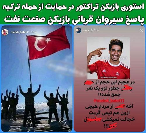 واکنشها به استوری جنجالی مهدی ببری، بازیکن تراکتور در حمایت از حمله ترکیه به کردها+عکس