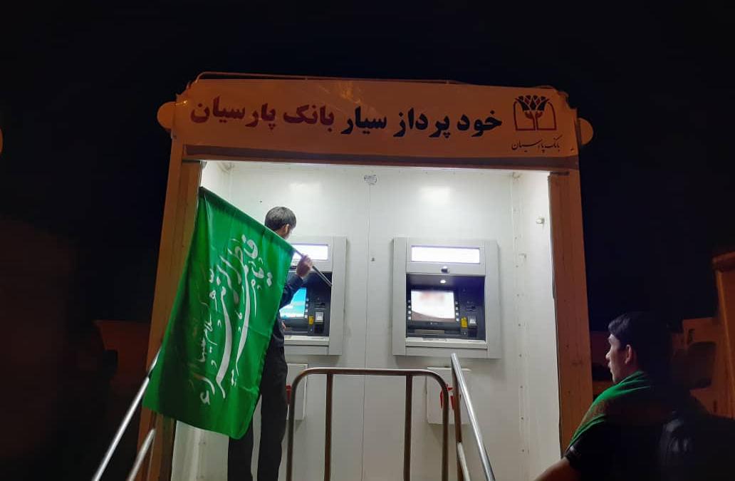 تمهیدات ویژه بانک پارسیان برای زائران اربعین