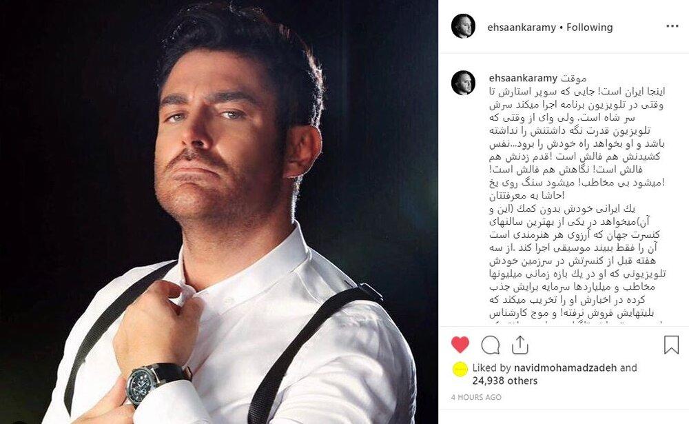 انتقاد تند احسان کرمی از صداوسیما برای حمله به محمدرضا گلزار+عکس