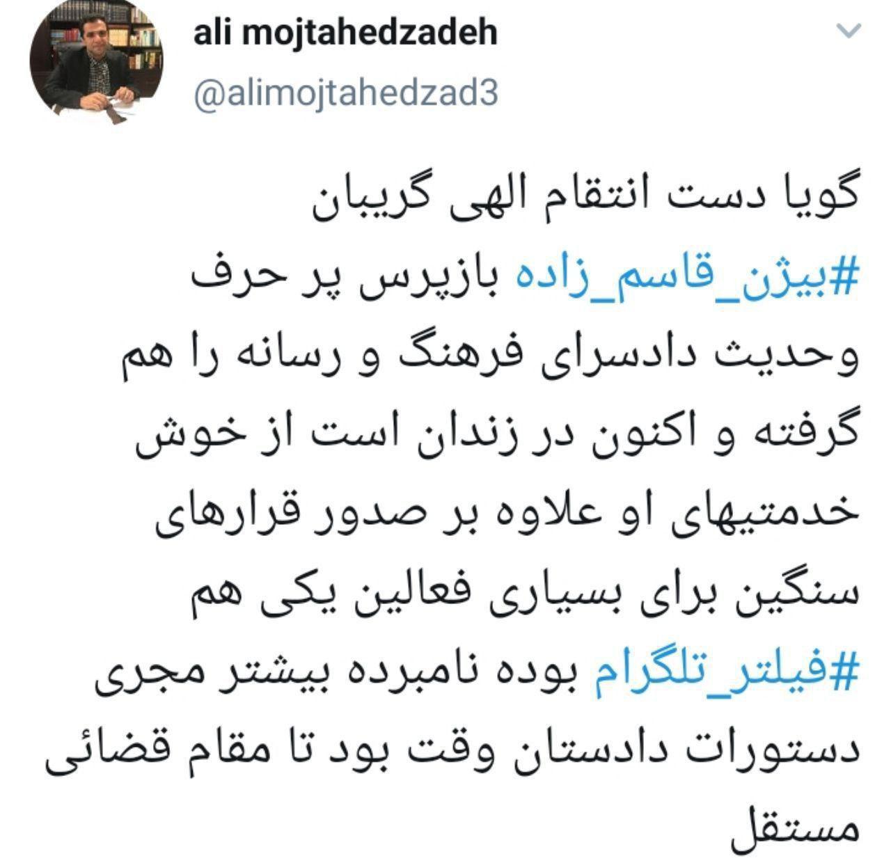 بازپرس فیلترکننده تلگرام بازداشت شد
