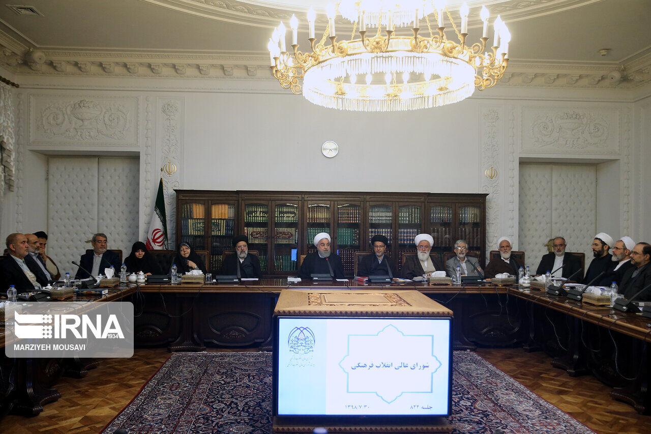 روحانی در جلسه شورای عالی انقلاب فرهنگی چه گفت؟