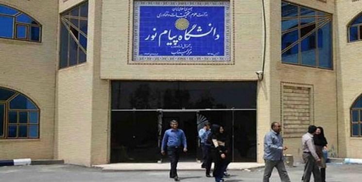 دانشگاه پیام نور نمیتواند در مقطع تحصیلات تکمیلی دانشجو بپذیرد