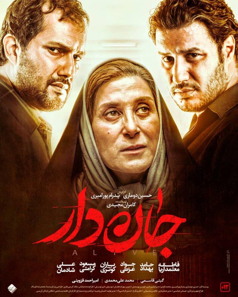 تصویرِ فاطمه معتمدآریا، جواد عزتی و حامد بهداد روی پوستر فیلم «جاندار»