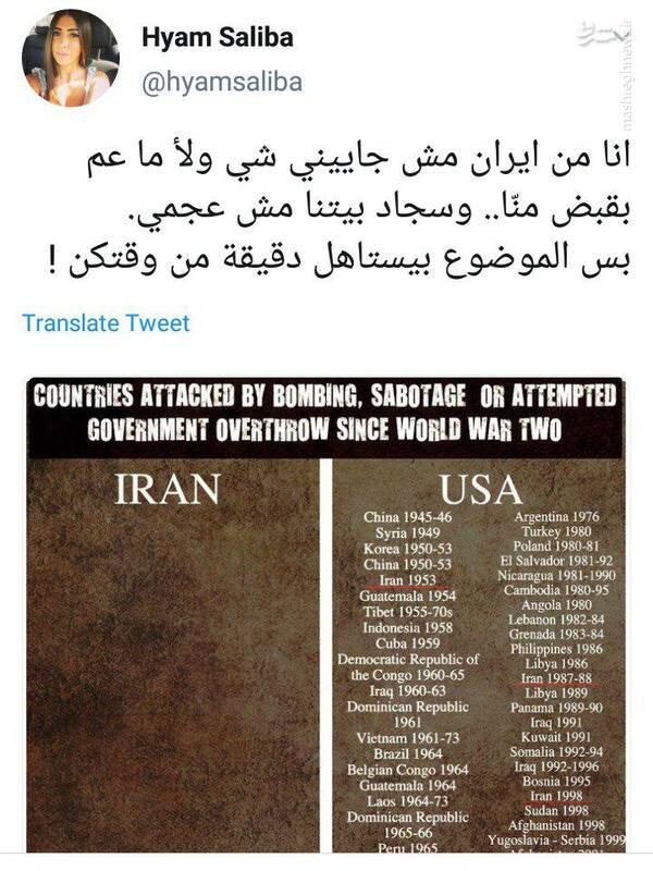 دختر لبنانی: من از ایران چیزی گیرم نیامده! +عکس