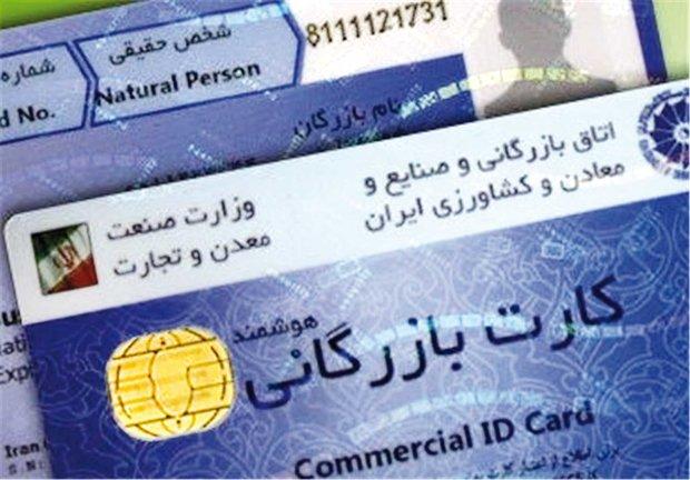 3560 کارت بازرگانی صادر شد/صدور 12 هزار و 700 جواز صنعتی
