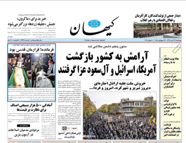 کیهان: برخی افراد اعتراضات اخیر از سوی آمریکا، اسرائیل و فرانسه در عربستان آموزش دیده بودند!/ حالا نوبت انتقام به ما رسیده