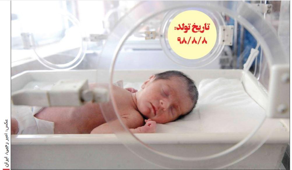 زایمانهای رُند؛ گزارشی از تولد لاکچری نوزادان در برخی از بیمارستان های خصوصی