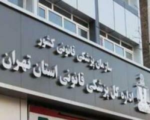واحد کشیک شب پزشکی قانونی تهران دایر شد