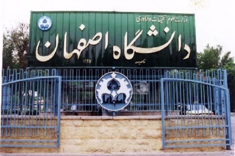 ۷ دانشجوی بازداشتی دانشگاه اصفهان آزاد شدند