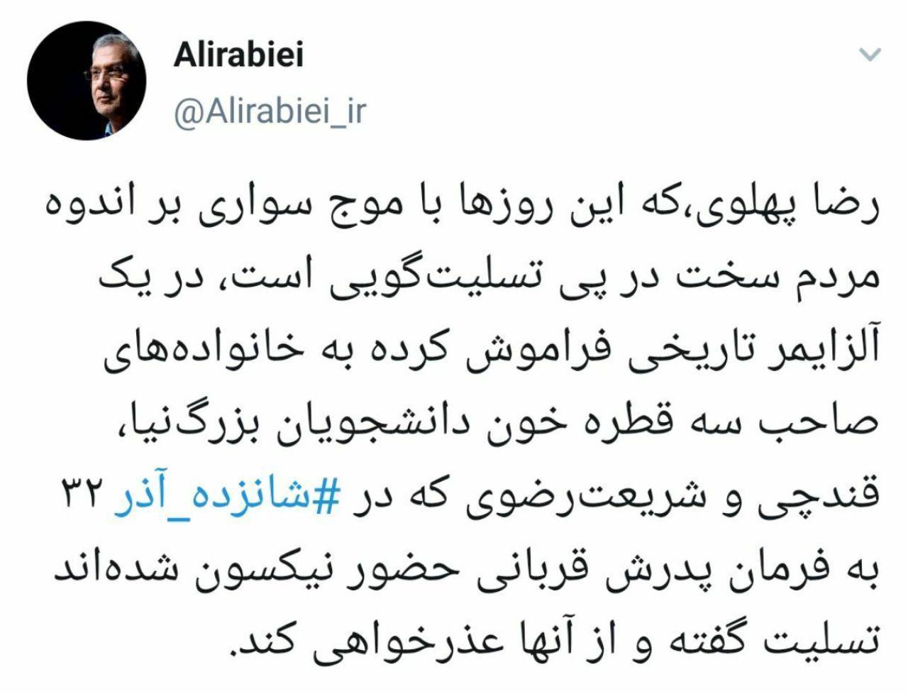واکنش سخنگوی دولت به تماس تلفنی رضا پهلوی با خانواده کشتهشدگان اعتراضات بنزینی
