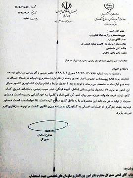عراق واردات 17 محصول کشاورزی از ایران را ممنوع کرد +سند
