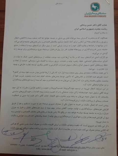 نامه بیمهگران به رئیسجمهور/