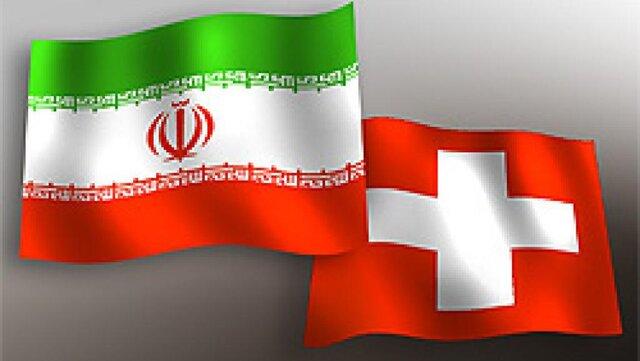 راهاندازی کانال تبادلات بشردوستانه میان ایران و سوئیس