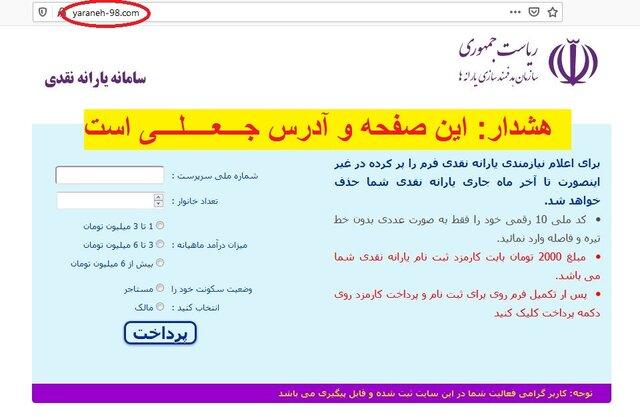 هشدار پلیس در مورد سایت جعلی یارانه 98+عکس