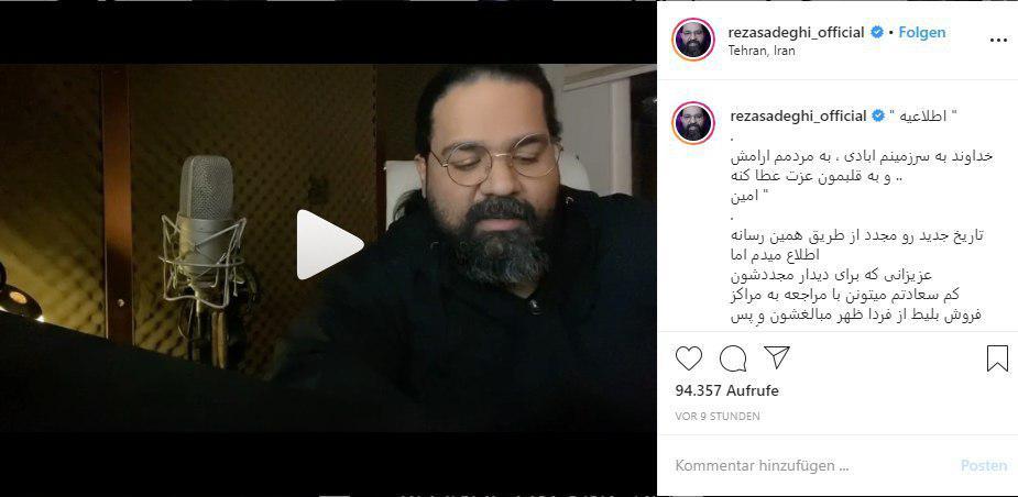 رضا صادقی کنسرت خود را بخاطر جانباختگان اعتراضات بنزینی لغو کرد