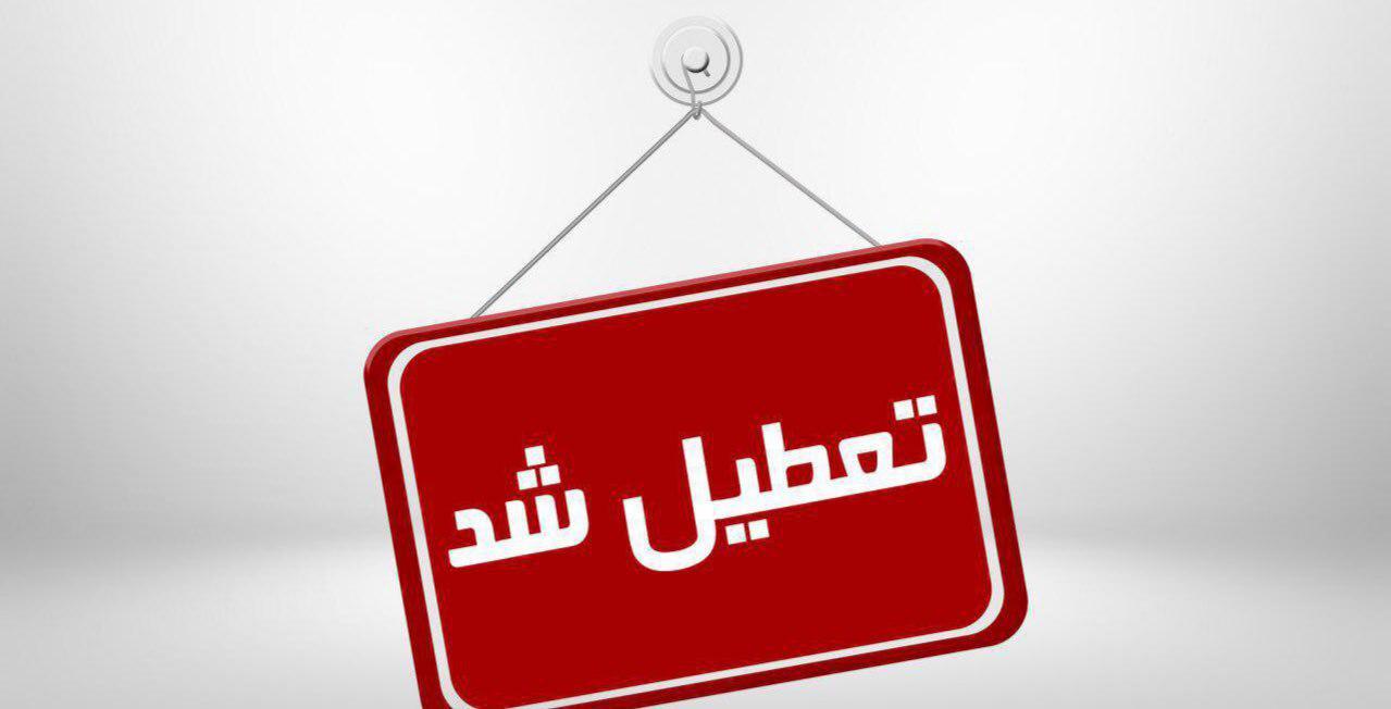 مدارس ابتدایی مشهد و ارومیه هم تعطیل شدند