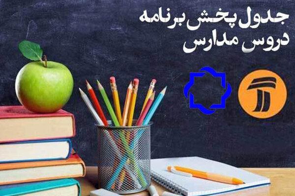 اعلام جدول زمانی برنامههای آموزشی دانشآموزان در سهشنبه ۱۲ فروردین