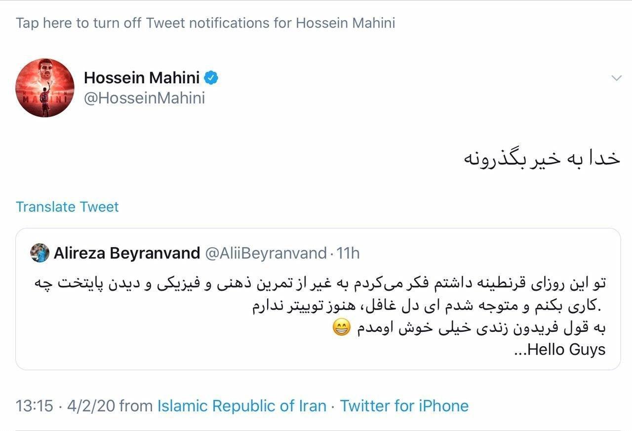 شوخی حسین ماهینی با پیوستن علیرضا بیرانوند به توییتر!/عکس
