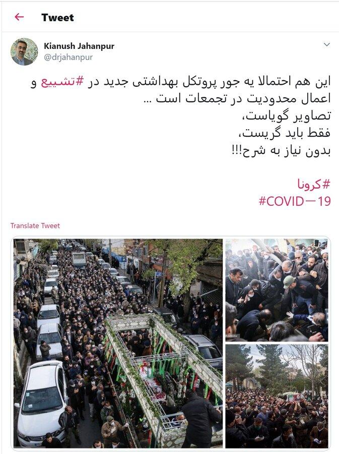 انتقاد سخنگوی وزارت بهداشت از برگزاری تشییع سردار اسداللهی