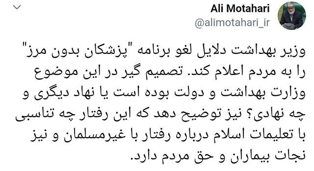 علی مطهری: وزیر بهداشت دلایل لغو برنامه